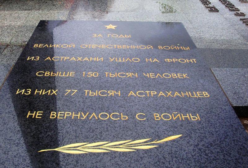 Братский сад (Астрахань)