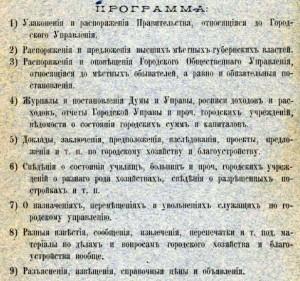 Известия Астраханского городского общественного управления, 1903 год, второе полугодие