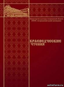 Астраханские краеведческие чтения. Выпуск V. Материалы конференции