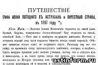 Путешествие Яна Потоцкого в Астрахань и окрестные страны в 1797 году (начало)