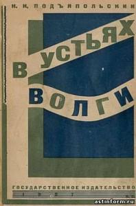 Николай Николаевич Подъяпольский - В устьях Волги