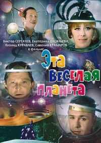 Эта веселая планета (СССР, 1973 год) смотреть онлайн