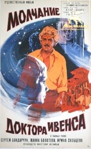 фантастика, кино, Молчание доктора Ивенса,СССР
