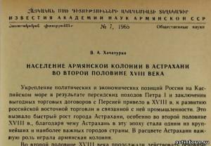 В. А. Хачатурян - Население армянской колонии в Астрахани во второй половине XVIII века