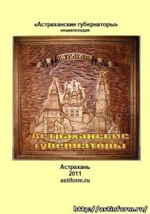 Астраханские губернаторы. Энциклопедия
