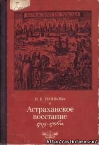 Нина Борисовна Голикова - Астраханское восстание, 1705-1706 гг.