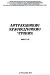 Астраханские краеведческие чтения. Выпуск II
