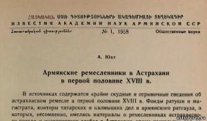 Юхт А.И. - Армянские ремесленники в Астрахани в первой половине XVIII в.