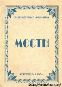 mosti_1995