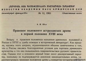 А. И. Юхт - Правовое положение астраханских армян в первой половине XVIII века