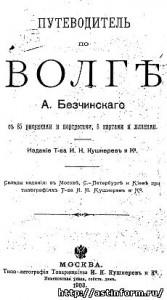 putevo_po_volge_1903