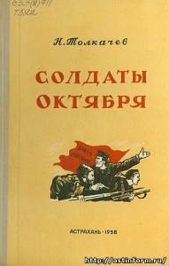 soldati_oktiabra