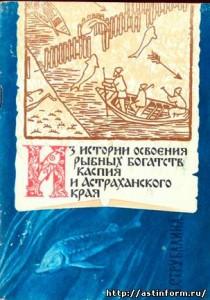 Н. Струбалина Из истории освоения рыбных богатств Каспия и Астраханского края