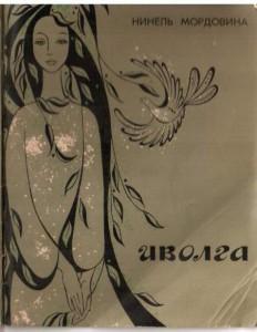 Иволга, сборник стихотворений, 1978 г. скачать pdf