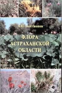 А. П. Лактионов Флора Астраханской области