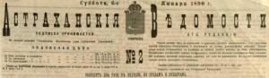 """Газета """"Астраханские губернские ведомости"""" за 1890 год все номера скачать pdf"""