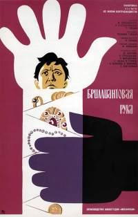 Бриллиантовая_рука_Poster