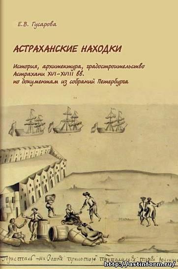 Елена Васильевна Гусарова - Астраханские находки скачать pdf