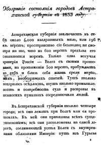 Обозрение состояния городов Астраханской губернии в 1835 году