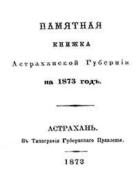 Памятная-книжка-Астраханской-губернии-на-1873-год