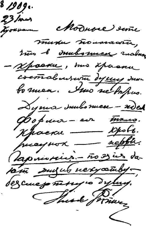 Запись И. E. Репина