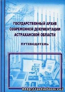 arhiv_putevod