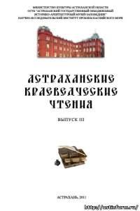 Астраханские краеведческие чтения. Выпуск III.