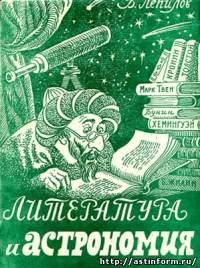 """В.П. Лепилов """"Литература и астрономия"""""""