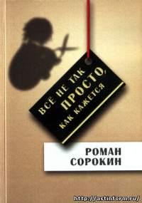 """Роман Сорокин """"Всё не так просто, как кажется"""""""