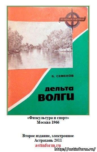 Б. Семёнов - Дельта Волги (М., 1966) скачать pdf
