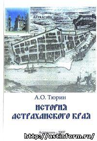 А. О. Тюрин - История Астраханского края скачать djvu