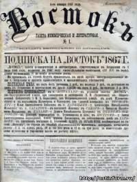 Восток: газета коммерческая и литературная