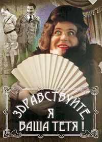 Здравствуйте, я ваша тётя! (СССР, 1975 год) смотреть онлайн