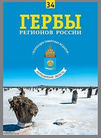Гербы регионов России. Астраханская область