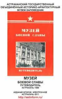 Музей боевой славы. Путеводитель скачать в pdf