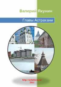 """Валерий Якунин """"Главы Астрахани"""" скачать pdf"""