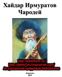 Хайдар Ирмуратов - Чародей - Повесть о Курмангазы Сагырбаеве скачать в pdf, docx