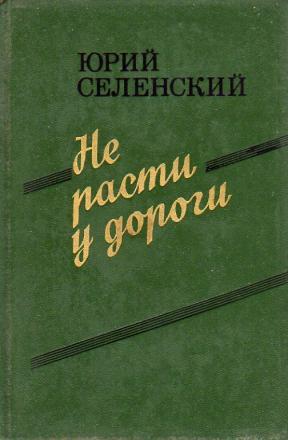 Юрий Селенский - Не расти у дороги - читать онлайн