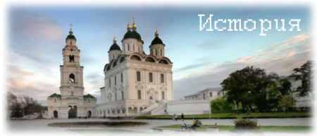 История Астраханского края